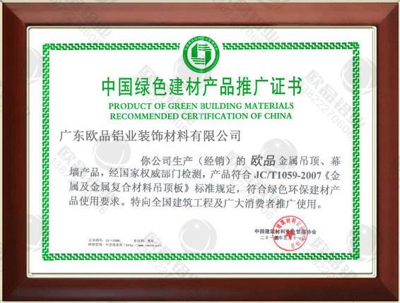 中国绿色建材产品推广证