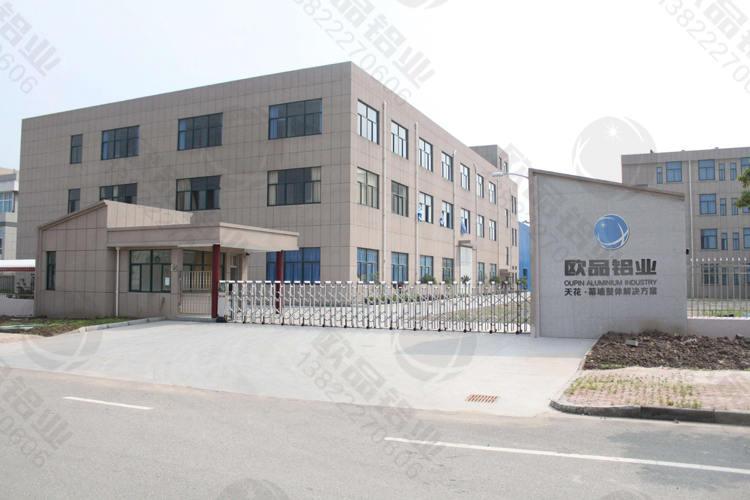 欧品铝业工厂