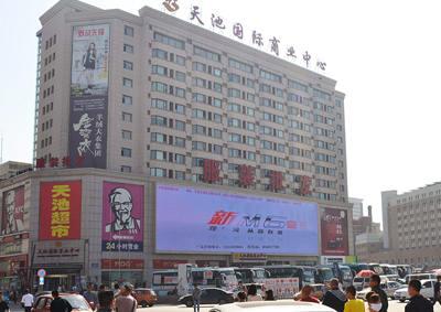 长春天池国际商业中心