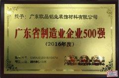 广东省制造业企业500强