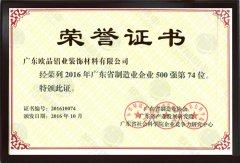 荣获2016广东省制造业企业500强第74位
